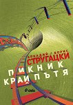 Пикник край пътя - Аркадий Стругацки, Борис Стругацки - книга