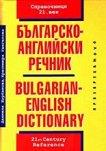 Българско-английски речник - речник