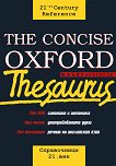 The Concise Oxford Thesaurus - Бети Къркпатрик -