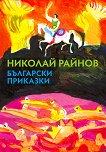 Български приказки - Николай Райнов -