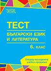 Тестове по български език и литература за 6. клас - помагало