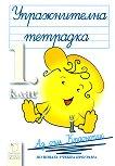 Упражнителна тетрадка по български език и литература за 1. клас -