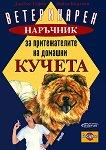 Ветеринарен наръчник за притежателите на домашни кучета - Джеймс Гифин, Лийза Карлсон -