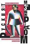 Руският модернизъм - Енциклопедичен речник - Петко Троев -