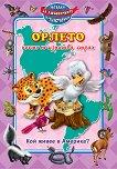 Загадки за любопитните пътешественици: Орлето, което не изпитва страх -