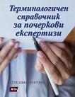 Терминологичен справочник за почеркови експертизи - Детелина Георгиева -
