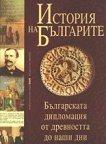 История на българите том IV - История на българската дипломация -