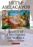 Животът е по-голям от човека - Петър Андасаров - книга