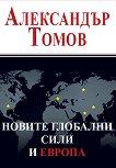 Новите глобални сили и Европа - Проф. Александър Томов -