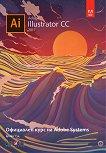 Adobe Illustrator CC 2017: Официален курс на Adobe Systems - Браян Ууд -