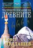 Трагичното послание на древните : В търсене на Града на боговете - Ернст Мулдашев -