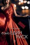 Само една нощ - книга 3: Само един риск - Симона Арнщед -
