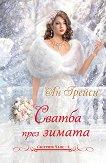 Сестрите Чанс - книга 2: Сватба през зимата - Ан Грейси -