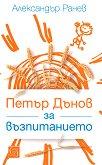 Петър Дънов за възпитанието - книга