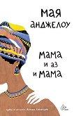 Мая Анджелоу : Мама и аз и мама - книга