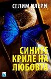 Сините криле на любовта - Селим Илери -