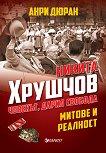 Никита Хрушчов, човекът дарил свобода. Митове и реалност - Анри Дюран - книга
