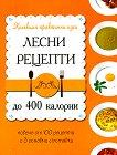 Лесни рецепти до 400 калории - книга