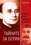 Тайните за Берия. За какво убиха съратника на Сталин? - Юрий Мухин - книга