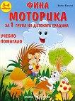 Фина моторика: Учебно помагало за детската градина за деца на 3 - 4 години - Лидия Бачева -