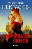 Майчината любов - Анатолий Некрасов - продукт
