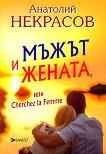 Мъжът и Жената или Cherchez la Femme - Анатолий Некрасов - книга