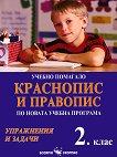 Учебно помагало по краснопис и правопис за 2. клас - Дарина Йовчева -