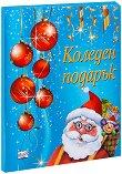 Коледен подарък - комплект за деца от 4 до 8 години - продукт