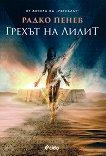 Грехът на Лилит - Радко Пенев -