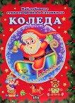 Най-хубавите стихотворения и гатанки за Коледа -