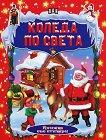Коледа по света + стикери -