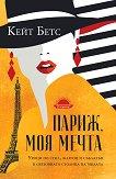 Кейт Бетс : Париж, моя мечта - книга