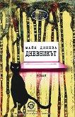 Дневникът - Майя Динева -