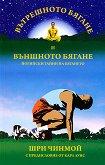 Вътрешното бягане и външното бягане: Йогийски тайни на бягането - Шри Чинмой -