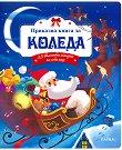 Приказна книга за Коледа: 25 вълшебни истории за лека нощ - продукт