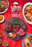 100 любими рецепти: Месо и риба - книга