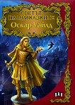Светът на приказките: Оскар Уайлд -