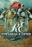 Румънеца и Енчев - Заедно завинаги - CD + DVD -