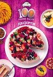 100 любими рецепти: Десерти -
