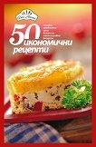 50 икономични рецепти - книга