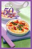 50 бързи рецепти - книга