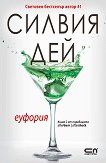 Afterburn / Aftershock - книга 2: Еуфория - Силвия Дей -