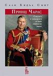 Принц Чарлс: Страстите и парадоксите на един невероятен живот - Сали Бидъл Смит - книга