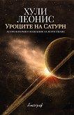 Уроците на Сатурн - Хули Леонис - книга