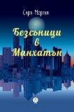 Безсъници в Манхатън - Сара Морган -