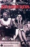 Дора и Минотавъра. Моят живот с Пикасо - Славенка Дракулич -