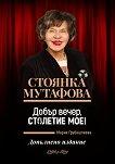 Стоянка Мутафова : Добър вечер, столетие мое! - Мария Грубешлиева - книга
