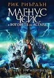 Магнус Чейс и боговете на Асгард - книга 3: Корабът на мъртвите - Рик Риърдън -