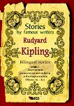 Stories by Famous Writers: Rudyard Kipling - Bilingual stories - Rudyard Kipling - сборник