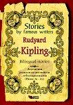 Stories by Famous Writers: Rudyard Kipling - Bilingual stories - детска книга